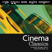 Cinema Classics No.3 앨범정보