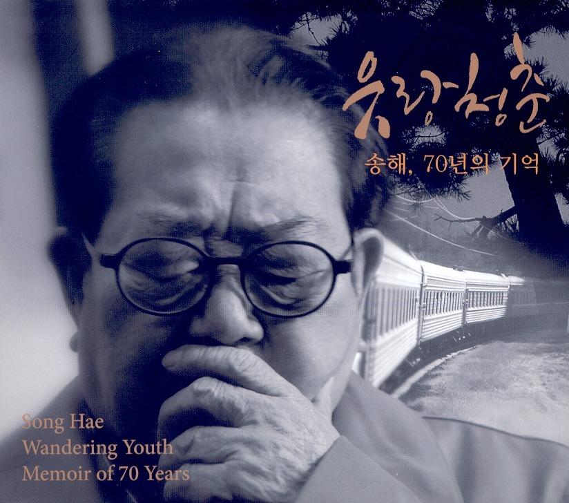 유랑청춘 앨범정보