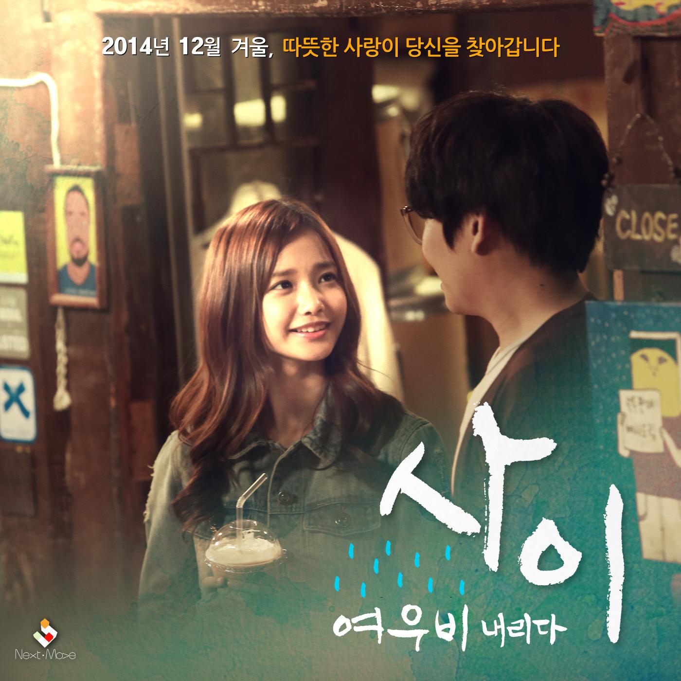 사이 : 여우비 내리다 OST 앨범정보