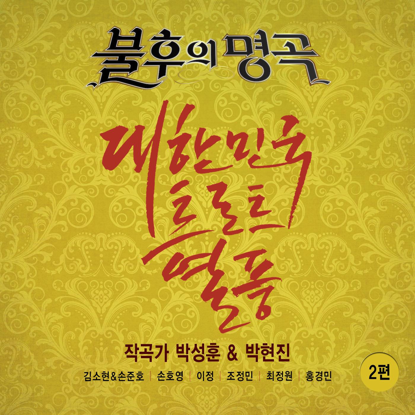 불후의 명곡 – 전설을 노래하다 - 박성훈&박현진 2편 앨범정보