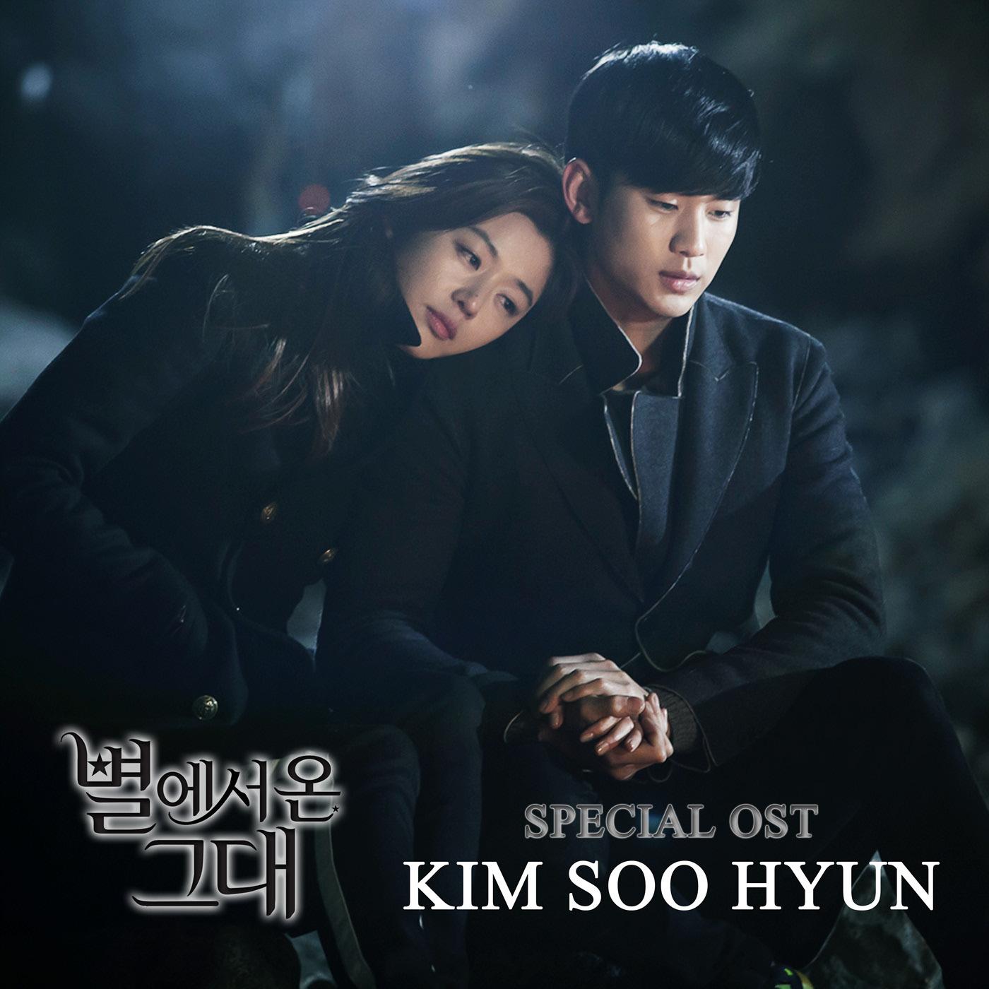 별에서 온 그대 OST Special (SBS 수목드라마) 앨범정보